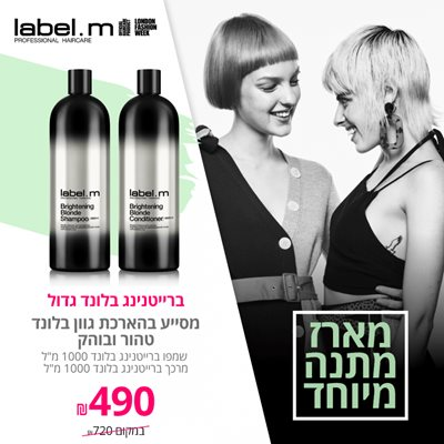 label m package sale לייבל מ